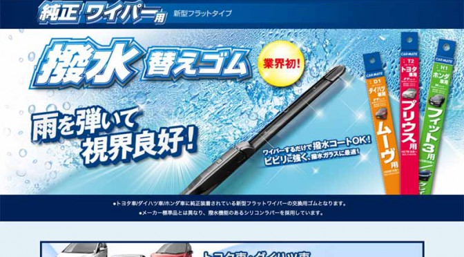 carmate-add-for-toyota-daihatsu-car-flat-wiper-corresponding-water-repellent-sort-rubber20160223-1