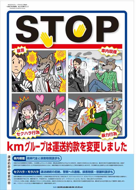 changes-to-the-international-automobile-which-can-be-sexual-harassment-morahara-correspondence-by-taxi-car-conditions-of-carriage20160225-5