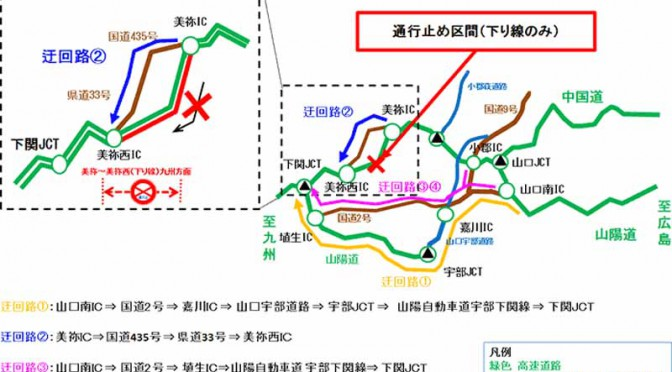 chugoku-expressway-mine-night-closed-to-traffic-between-the-ic-mine-west-ic-down-line20160218-1