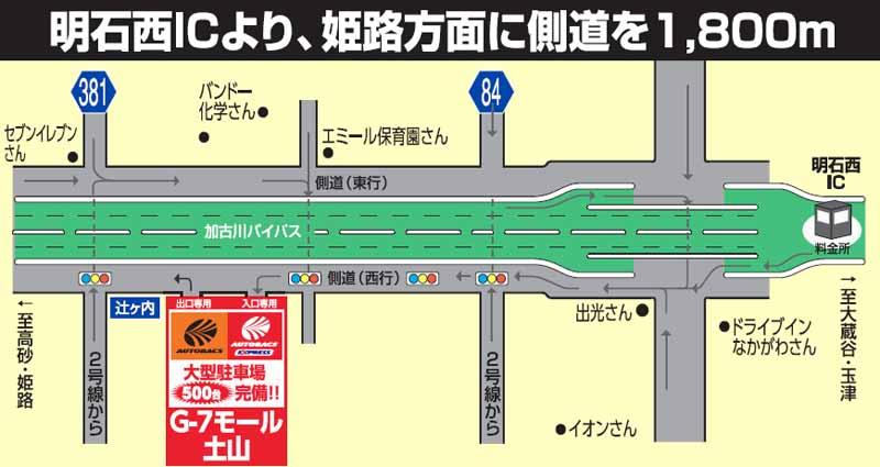 autobacs-express-·-new-tsuchiyama-shop-hyogo-kakogawa-new-open20160209-1