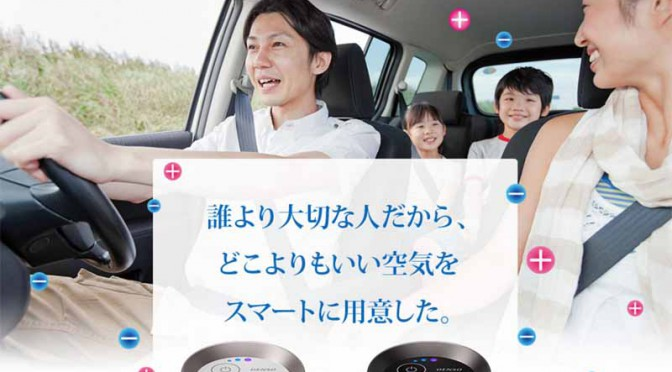 デンソー、車載用プラズマクラスターイオン発生機「カップタイプ+ミスト」を発売