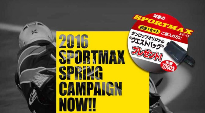 dunlop-2016-sports-max-spring-campaign-carried-out20160226-1