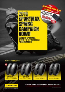 dunlop-2016-sports-max-spring-campaign-carried-out20160226-2
