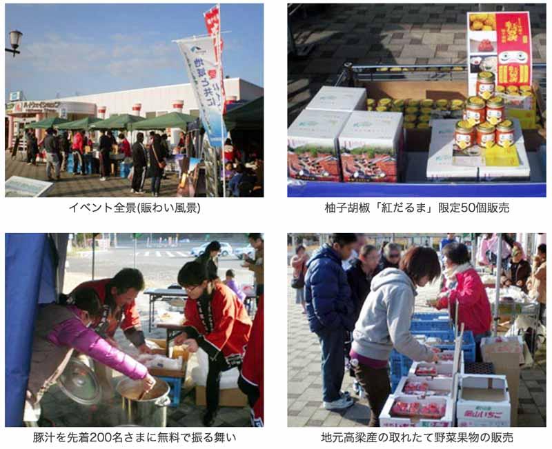 event-held-at-the-okayama-motorway-takahashi-takahashi-service-area-down-line20160214-1