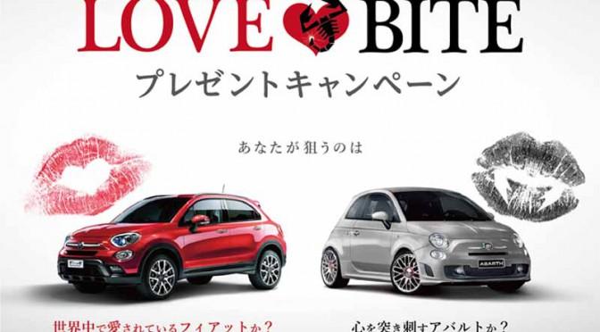 FCA、「LOVE&BITE」キャンペーンを開始