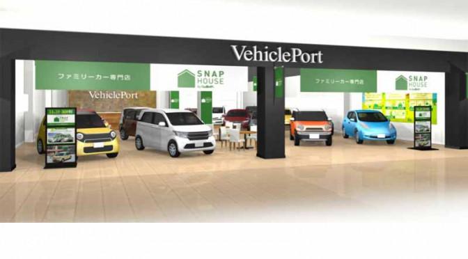 ガリバー、クルマの港「Vehicle Port」2号店が東日本初出店