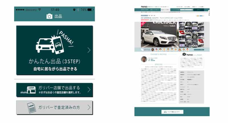 gulliver-expanding-the-app-kurumajiro-service-that-can-used-car-buying-and-selling-in-between-individuals20160224-1