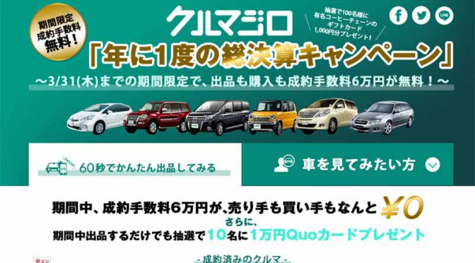 gulliver-expanding-the-app-kurumajiro-service-that-can-used-car-buying-and-selling-in-between-individuals20160224-2
