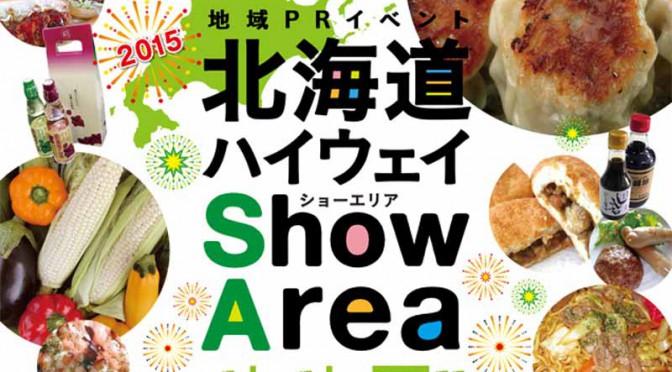 首都圏で「北海道ハイウェイ Show Area in Pasar 羽生」を開催