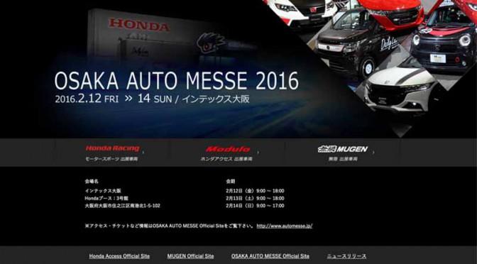 ホンダ、「大阪オートメッセ2016」の出展概要を発表