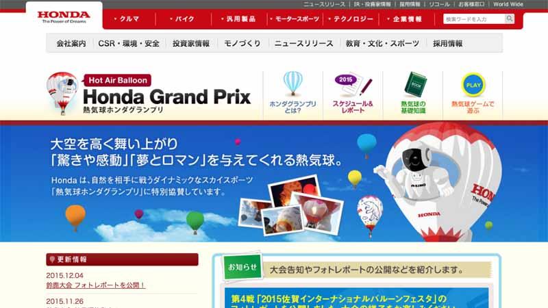 honda-special-sponsor-in-the-2016-hot-air-balloon-honda-grand-prix20190218-1