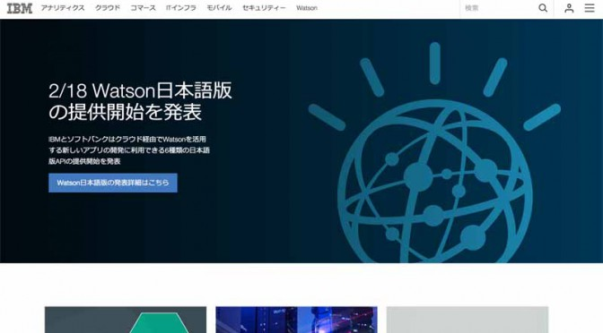 IBMとソフトバンク、IBM Watson日本語版を提供開始