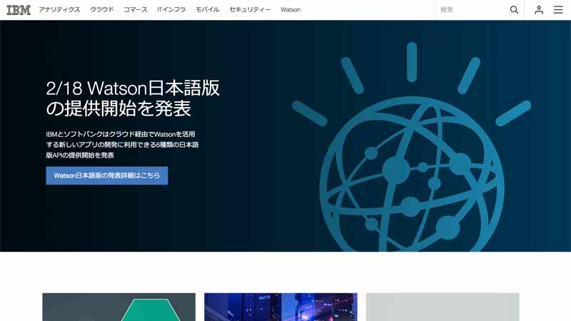 ibm-and-softbank-start-providing-ibm-watson-japanese-version20160222-2