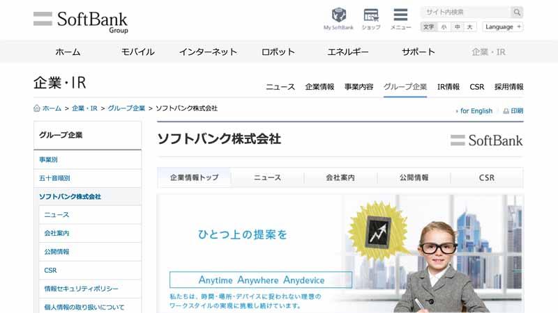 ibm-and-softbank-start-providing-ibm-watson-japanese-version20160222-3