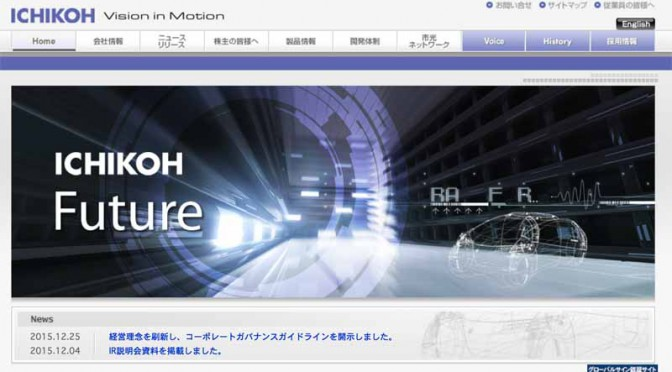 市光とヴァレオ、名古屋市天白区にテクニカルセンターを開設