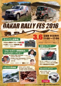 in-tokyo-harsh-race-experience-of-south-america-crossing-dakar-rally-festival-2016-in-mega-web20160222-2
