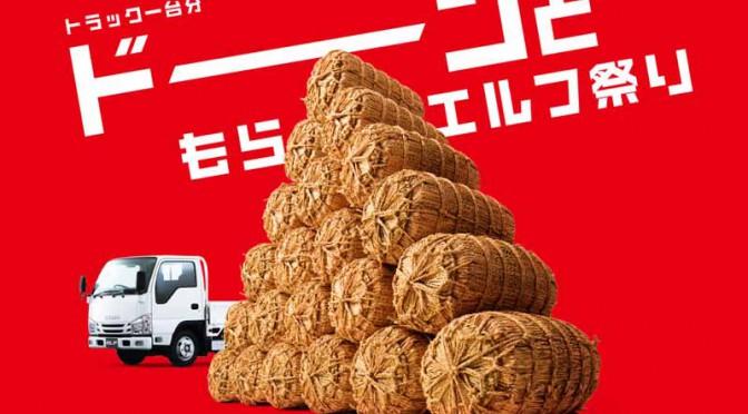 いすゞ自動車、「トラック一台分ドーンともらエルフ祭り」開催