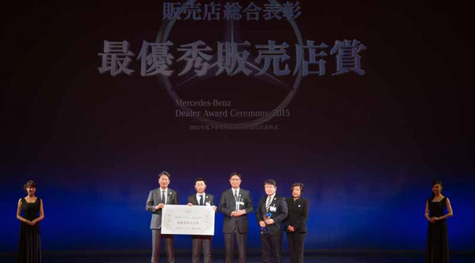 it-commended-the-mercedes-benz-japan-by-fiscal-2015-excellent-dealer20160217-1