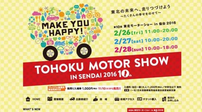 jaf-miyagi-exhibited-jaf-booth-in-the-northeast-motor-show-in-sendai-201620160222-1
