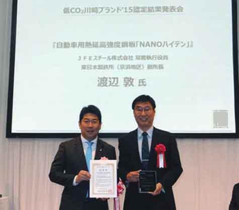 jfe-steel-nano-high-tensile-certified-low-co2-kawasaki-brand20160222-1
