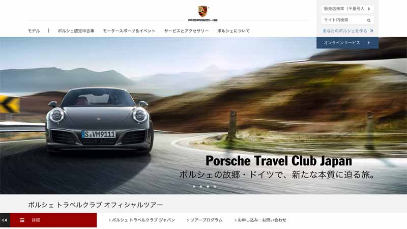 jtb-porsche-travel-club-japan-tour-2016-sale20160229-16