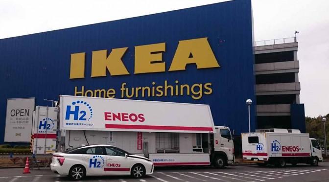 JXエネルギー、横浜IKEA港北水素ステーションの開所