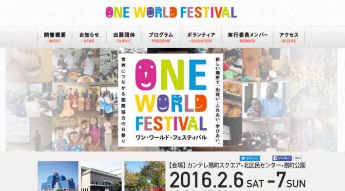 関西ペイント、ワン・ワールド・フェスティバルに出展