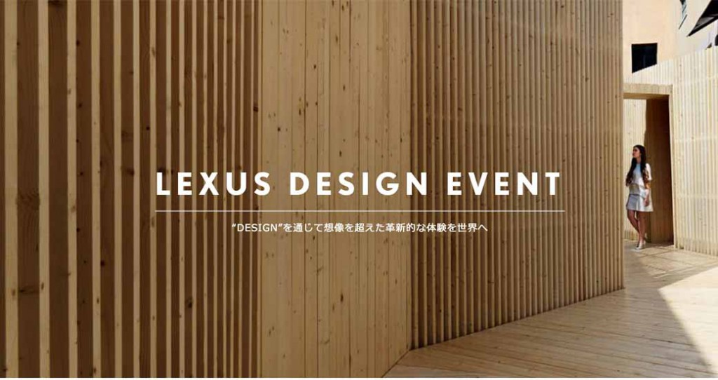 lexus-exhibited-at-the-milan-design-week-201620160217-1