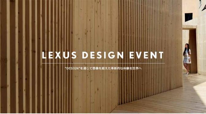 LEXUS、ミラノデザインウィーク2016に出展