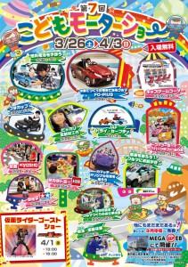 mega-web-7th-child-motor-show-held20160223-1