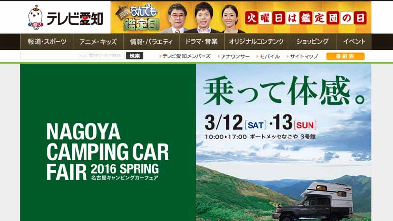 nagoya-camper-fair-2016-spring-to-be-held-on-march-12-the-13th20160216-4