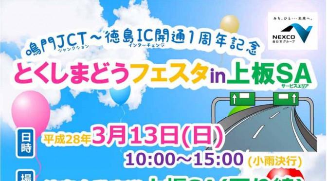 鳴門JCT~徳島IC開通1周年記念 「とくしまどうフェスタ in 上板サービスエリア」開催