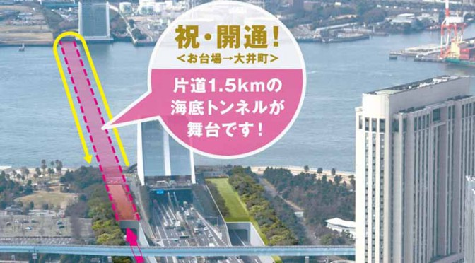 national-highway-357-tokyo-port-tunnel-run-walk-yoga-rave-held-decision20160225-2