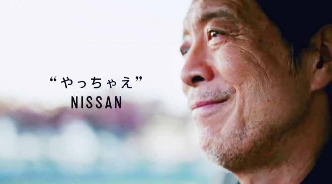 日産のテレビCM「自動ブレーキ標準化矢沢篇」が、「第10回・日テレCM大賞」受賞