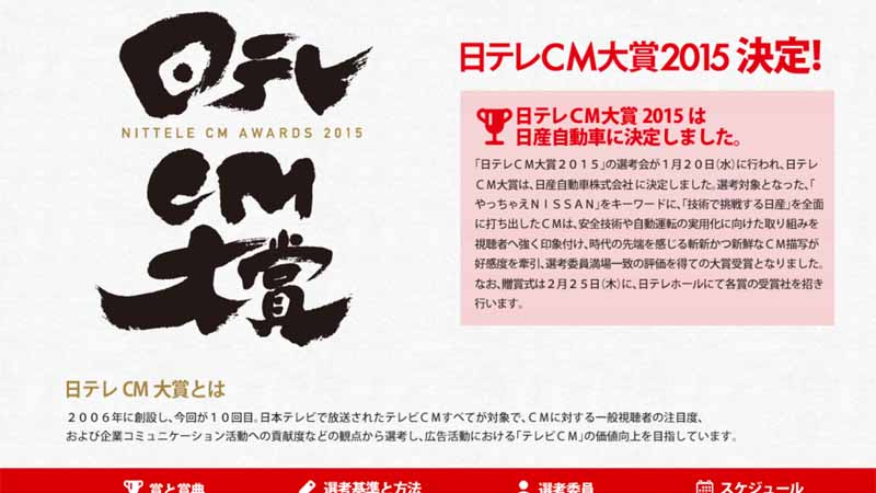 nissan-tv-cm-automatic-brake-standardization-yazawa-hen-is-the-10th-nittele-cm-award-award20160202-5