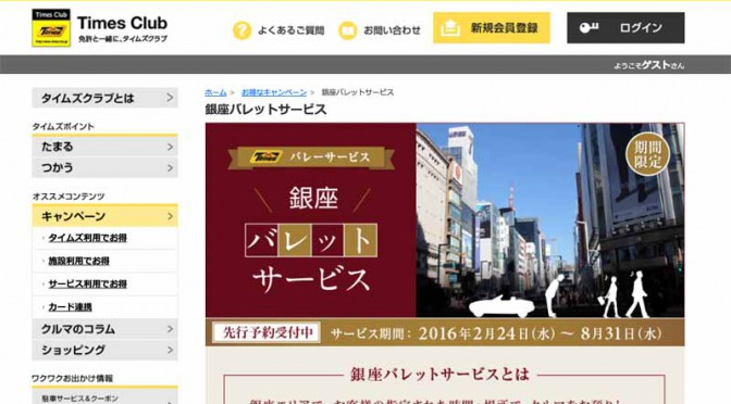 park-24-the-start-of-the-demonstration-experiment-of-valet-service-to-receive-and-deposit-the-car-in-your-favorite-location-in-ginza20160216-1