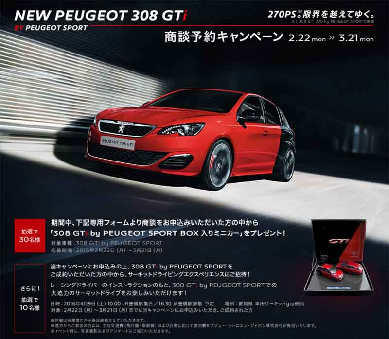 peugeot-mass-car-history-strongest-of-hot-hatch-308-gti-by-peugeot-sport-launched20160222-99