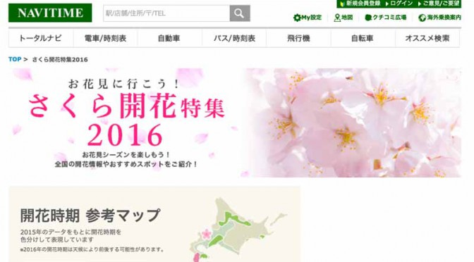 public-start-the-flowering-information-of-real-time-cherry-can-be-confirmed-sakura-flowering-special-201620160221-1
