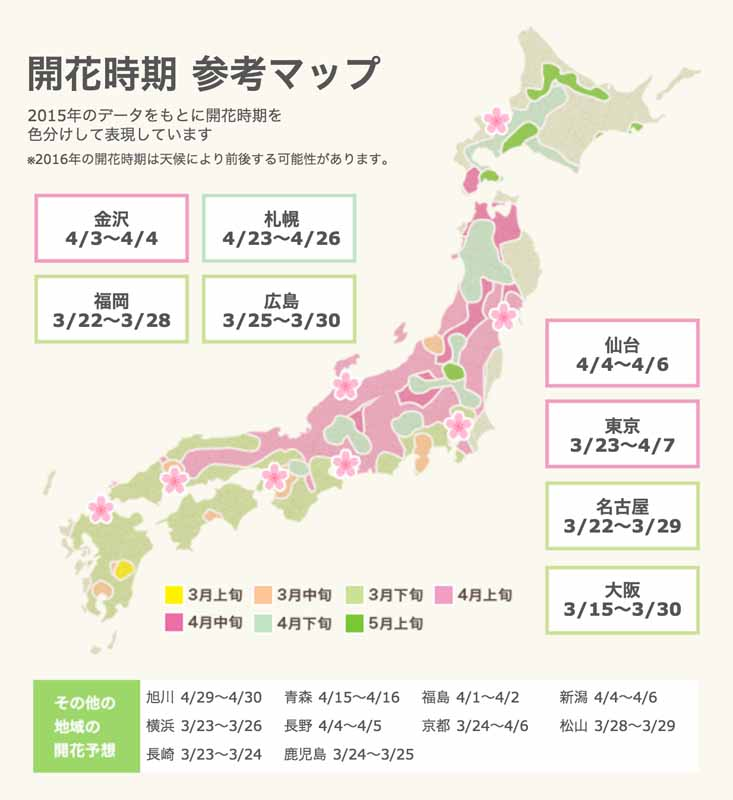 public-start-the-flowering-information-of-real-time-cherry-can-be-confirmed-sakura-flowering-special-201620160221-2