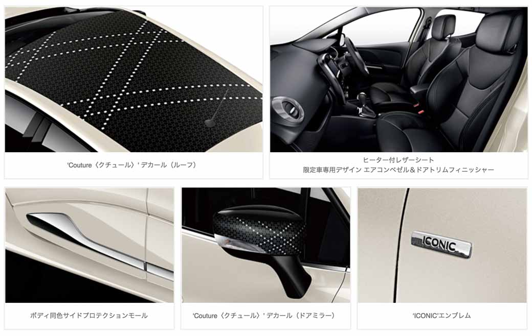 renault-japon-launched-the-elegant-limited-car-renault-lutecia-iconic20160226-2