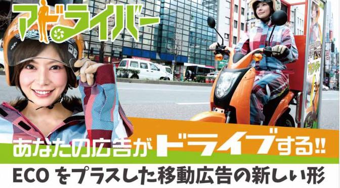 電動スクーターによる新移動広告媒体「アドライバー」福岡でサービス開始