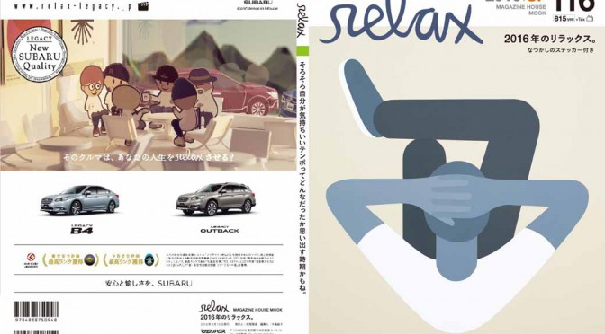 subaru-and-the-magazine-house-the-22relax22-in-the-culture-magazine-special-reissue20160225-1