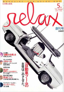 subaru-and-the-magazine-house-the-22relax22-in-the-culture-magazine-special-reissue20160225-6
