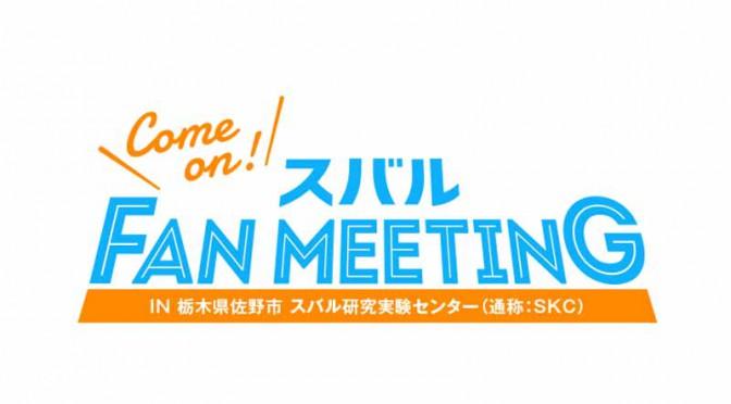 subarus-first-official-fan-meeting-subaru-fan-meeting-2016-to-be-held20160211-1