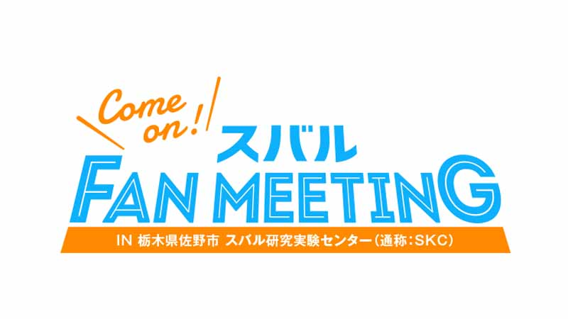 subarus-first-official-fan-meeting-subaru-fan-meeting-2016-to-be-held20160211-1