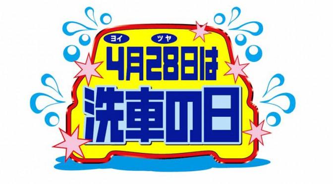 今年で8年目を迎える「洗車の日」、オートバックスで春の洗車キャンペーン実施