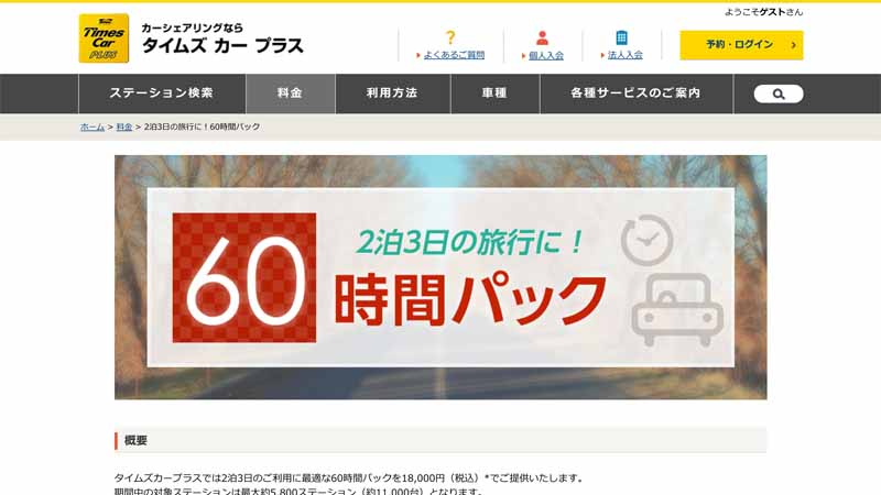 times-24-provides-a-limited-time-car-sharing-60-hours-pack20160201-1