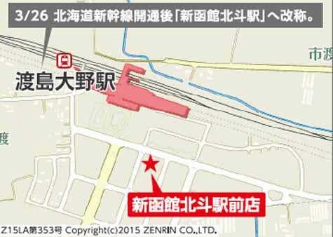 times-car-rental-opening-new-stores-in-hokkaido-2-station-of-hokkaido-shinkansen20160210-4