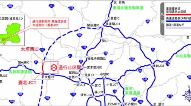tokai-ring-road-between-ogaki-west-ic-yoro-jct-224-25-closed-to-traffic-at-night20160218-1