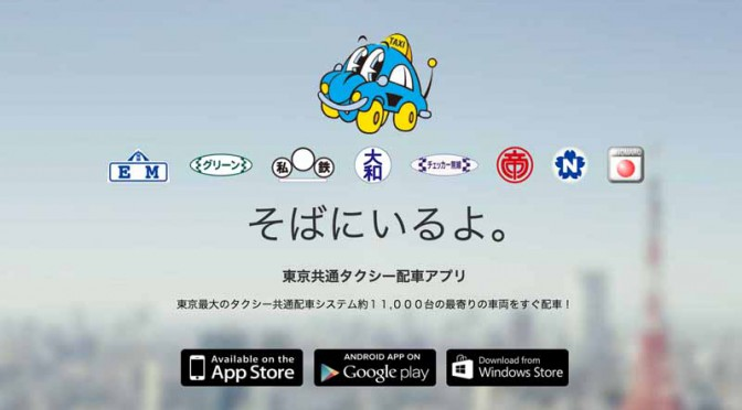 tokyos-largest-taxi-common-dispatch-application-smartphone-de-touch-kun-is-tokyo-all-covered-by-the-tama-district-correspondence20160202-1
